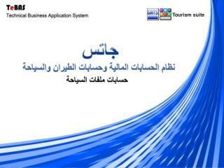 Tourism suite
