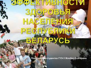 Показатели эффективности здоровья населения Республики Беларусь