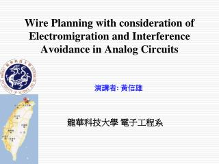 Wire Planning with consideration of Electromigration and Interference Avoidance in Analog Circuits