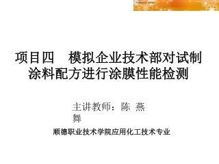 主讲教师:陈 燕 舞