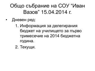 """Общо събрание на СОУ """"Иван Вазов""""  15 . 04 .201 4  г."""