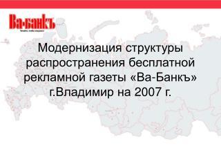 """Структура доставки   газеты """"Ва-Банкъ """""""