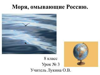 Моря, омывающие Россию.
