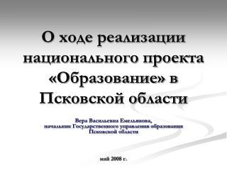 О ходе реализации национального проекта «Образование» в Псковской области