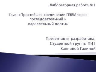Лабораторная работа №1 Тема:  «Простейшее соединение ПЭВМ через последовательный и