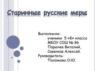 Старинные русские меры