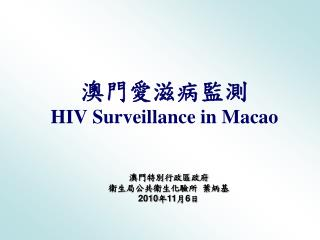 澳 門愛滋病 監 測 HIV Surveillance in Macao