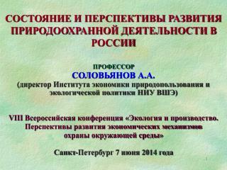СОСТОЯНИЕ И ПЕРСПЕКТИВЫ РАЗВИТИЯ ПРИРОДООХРАННОЙ ДЕЯТЕЛЬНОСТИ В РОССИИ ПРОФЕССОР СОЛОВЬЯНОВ А.А.
