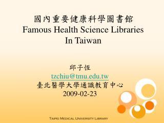國內重要健康科學圖書館 Famous Health Science Libraries    In Taiwan