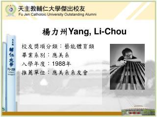 楊力州 Yang, Li-Chou