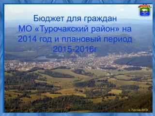 Бюджет для граждан МО «Турочакский район» на 2014 год и плановый период 2015-2016г