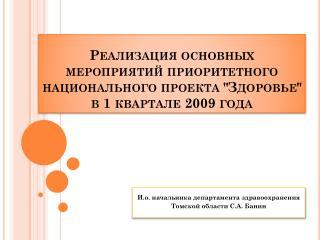 И.о. начальника департамента здравоохранения Томской области С.А. Банин