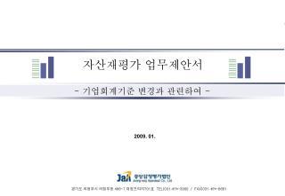 경기도 의정부시 의정부동  486-7  대정프라자 701 호   TEL)031 –879 -3900  /  FAX)031 –879 -6661