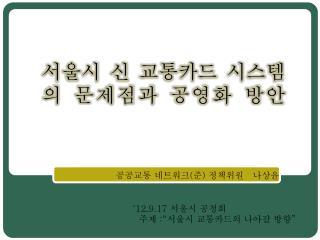 공공교통 네트워크 ( 준 )  정책위원   나상윤