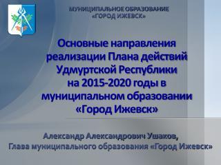 Александр Александрович Ушаков,  Глава муниципального образования «Город Ижевск»
