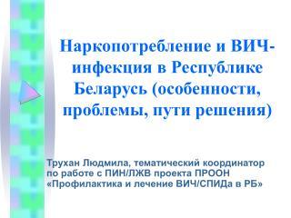 Наркопотребление и ВИЧ- инфекция в Республике Беларусь (особенности, проблемы, пути решения)