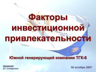 Докладчик : Д.Г. Солодянкин