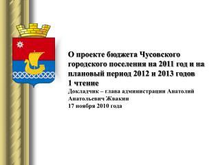 Сценарные условия формирования бюджета Чусовского городского поселения на 2011-2013 годы