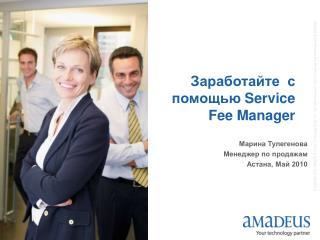 Заработайте  с помощью  Service Fee Manager
