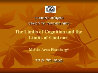 The Limits of Cognition and the Limits of Contract Melvin Aron Eisenberg*
