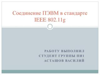 Соединение ПЭВМ в стандарте  IEEE 802.11g