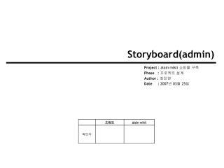 Storyboard(admin)