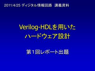 2011/4/25  ディジタル情報回路 講義資料