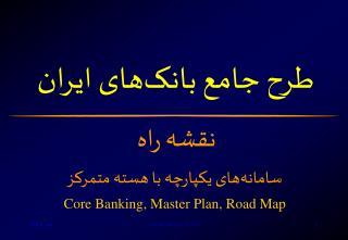 طرح جامع بانک  های ايران