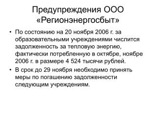 Предупреждения ООО «Регионэнергосбыт»