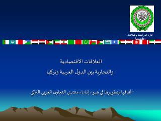 العلاقات الاقتصادية   والتجارية بين الدول العربية وتركيا