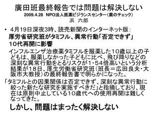 廣田班最終報告では問題は解決しない 2009.4.28 NPO 法人医薬ビジランスセンター(薬のチェック) 浜 六郎