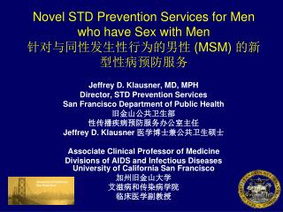 Novel STD Prevention Services for Men who have Sex with Men ?????????????  (MSM)  ?????????