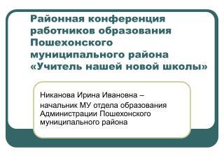 Никанова Ирина Ивановна –
