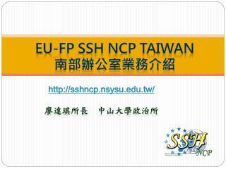 EU-FP SSH NCP Taiwan 南部辦公室業務介紹