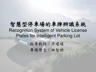 智慧型停車場的車牌辨識系統 Recognition System of Vehicle License Plates for Intelligent Parking Lot