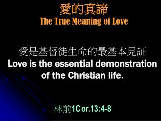 愛的真諦 The True Meaning of Love