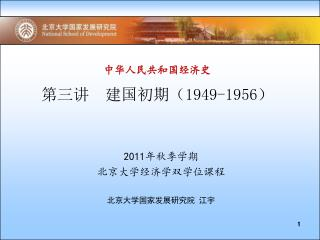 中华人民共和国经济史 第 三 讲  建国初期( 1949-1956 )