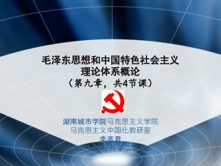 毛泽东思想和中国特色社会主义理论体系概论 (第九章,共4节课)