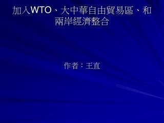 加入 WTO 、大中華自由貿易區、和兩岸經濟整合