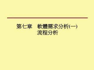 第七章    軟體需求分析 ( 一 ) 流程分析