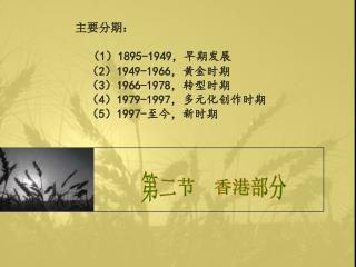 主要分期: ( 1 ) 1895-1949 ,早期发展   ( 2 ) 1949-1966 ,黄金时期   ( 3 ) 1966-1978 ,转型时期
