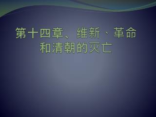第十四章、维新、革命和清朝的灭亡