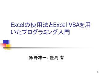 Excel の使用法と Excel VBA を用いたプログラミング入門