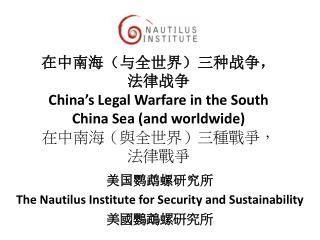 美国鹦鹉螺研究所 The Nautilus Institute for Security and Sustainability 美國鸚鵡螺研究所