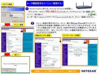 Internet Explorer または、 Netscape Navigator を起動し、