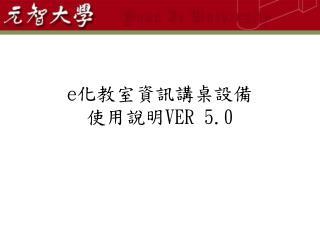 e 化教室資訊講桌設備 使用說明 VER 5.0