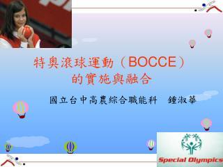 特奧滾球運動( BOCCE ) 的實施與融合