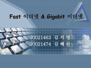 Fast  이더넷 & Gigabit  이더넷