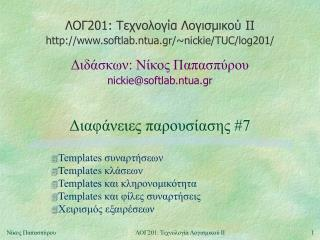 Διαφάνειες παρουσίασης #7