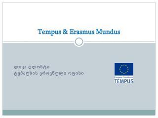 Tempus & Erasmus Mundus